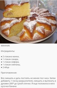 Baby Food Recipes, Sweet Recipes, Cooking Recipes, Russian Desserts, Sweet Pie, Healthy Baking, Tart, Deserts, Good Food