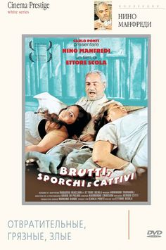 Отвратительные, грязные, злые (Brutti, sporchi e cattivi)