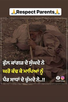 Gurbani Quotes, True Quotes, Words Quotes, Good Thoughts Quotes, Deep Thoughts, Respect Parents, Simplicity Quotes, Punjabi Love Quotes, Reality Quotes