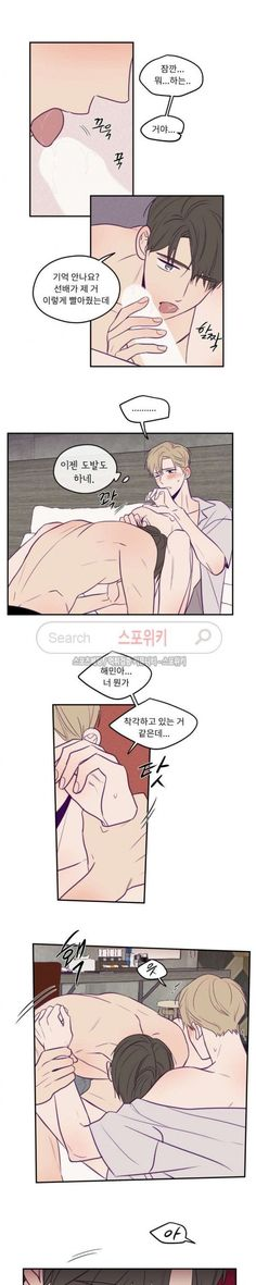 Anime Kiss, Me Anime, Cute Anime Guys, Anime Love, Viewfinder Manga, Blue Wallpaper Iphone, Anime Stories, Gay Aesthetic, Cute Love Memes
