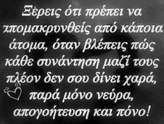 Greek Quotes, Self Confidence, True Words, Deep Thoughts, Picture Quotes, Good To Know, True Stories, Life Is Good, Clever