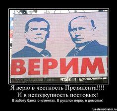 Я верю в честность Президента!!!! И в неподкупность постовых! В заботу банка о клиентах, В русалок верю, в домовых!
