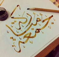 Took me five minutes to read it and five other minutes to understand from where to start and what it means. But it's so beautiful! Arabic Calligraphy Art, Arabic Art, Caligraphy, Juma Mubarak Images, Images Jumma Mubarak, Jumma Mubarik, Ramdan Kareem, Quran Arabic, Phonetic Alphabet