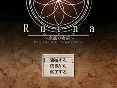 フリーゲームの中でも指折りの完成度を誇るゲームが「Ruina 廃都の物語」です。公開されたのは2008年と少し前になりますが、細部まで練り込まれた設定が魅力の名作フリーゲームです。ふりーむ!第四回ゲームコンテストでは最優秀賞を受賞し、今でも強い支持を得ています。