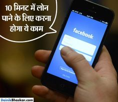 Facebook अकाउंट है तो 10 मिनट में मिलेगा 1 लाख रुपए तक का लोन