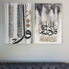 Islamic Wall Decor, Arabic Calligraphy Art, Oeuvre D'art, Art Lessons, Artwork, Fine Art Prints, Etsy, Painting, Islamic Messages