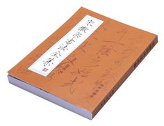 Calligraphy Collection of Emperor Huizong of the Song Dynasty