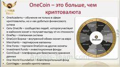 OneCoin Презентация бизнеса 5 сентября 2016 года
