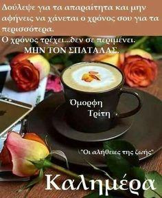 Good Morning, Tuesday, Greek, Coffee, Buen Dia, Kaffee, Bonjour, Greek Language, Bom Dia