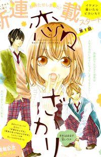 Renren Zakari Manga - Read Renren Zakari Online at MangaHere.co