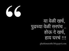 Hou de kharch... jabardast quote in marathi