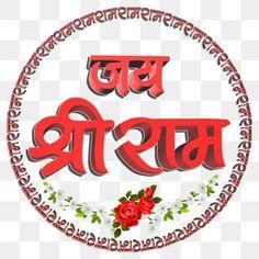 Jai shri ram hindi text png PNG and PSD Jai Shri Ram Song, Jay Shri Ram, Ganesh Images, Krishna Images, Happy Hanuman Jayanti, Shri Ram Photo, Happy Ram Navami, Ram Wallpaper, Holi Photo