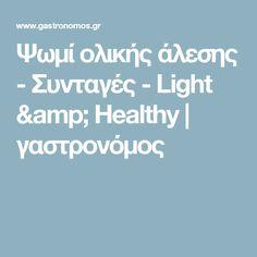 Ψωµί ολικής άλεσης - Συνταγές - Light & Healthy | γαστρονόμος
