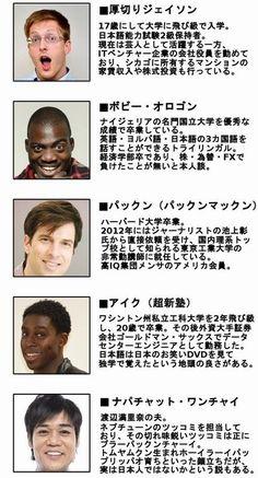 おかしくない、いや…おかしい!(笑)活躍している外国人タレントのスペック一覧表→最後の人w | COROBUZZ