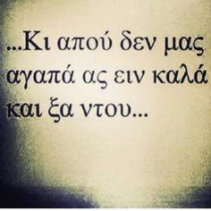 Ας ειν καλαα Crete Greece, Perfection Quotes, Greek Quotes, I Am Happy, Patience, True Stories, Texts, Tattoo Quotes, Lyrics