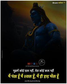 ॐ भूर्भुव: स्व: भगवते श्रीसांब सदा शिवाय नमः 🙏 #ShivShakti #bholenath #maa #shankar #bolenath #shivshankar #mahadev #mahakal #Parvati #Shravan #shivshambhu #shivbhakti #HinduTemple #India #Mahadev #Bhagwati #hindu #hindudharma #BhaktiSarovar Lord Shiva, India, Tips, Movie Posters, Movies, Goa India, Films, Film Poster, Cinema