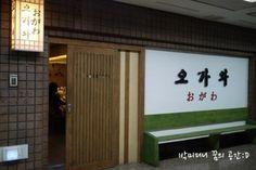 광화문 초밥 맛집