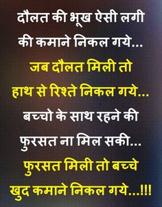 Hindi Shayari - Suvicharo : दौलत की भूख ऐसी लगी.....