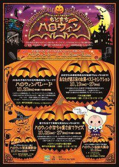 もとまち川柳コンテスト Game Design, Web Design, Graphic Design, Cafe Menu, Festival Posters, Halloween Design, Typography Prints, Advertising Design, Party Cakes
