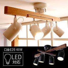 おしゃれデザインのスポットライト4灯照明LED対応