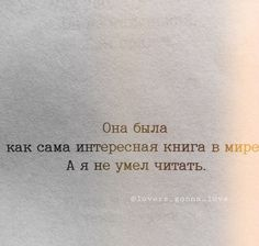 My Mind Quotes, Heart Quotes, True Quotes, Book Quotes, Honey Book, Russian Quotes, Touching Words, Fake Love, Mindfulness Quotes