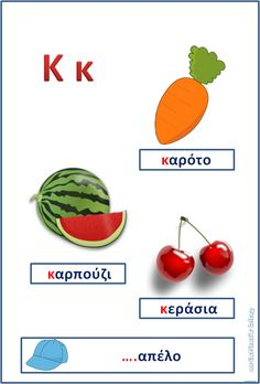 xristina's blog : Ένα μικρό βιβλίο για το αλφάβητο Learn Greek, Greek Language, Learn To Read, Alphabet, Special Education, Phonics, Kids Playing, Coloring Pages, Kindergarten