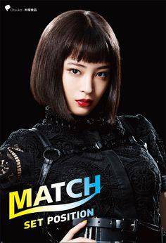 黒マッチ、誕生。30秒後にクールな刺激!MATCH SET POSITION - マッチ セットポジションのスペシャルサイト。広瀬すずさん出演のTVCM / GRAPHIC、製品情報、キャンペーン情報を公開中。 #広瀬すず Japanese Beauty, Asian Beauty, Fair Face, Prity Girl, Asian Cute, Japan Girl, Girl Short Hair, Girls Characters, Woman Face