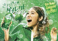 さわやかダイレクト Strike! Splash! Sprite! Sprite  Coca-Cola