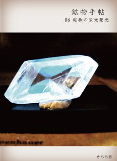 鉱物手帖06/蛍光鉱物