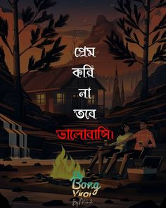 প্রেম করি না তবে ভালোবাসি।❤️ Prem Kori Na Tobe Valobasi ❤️ Love Quotes Photos, Love Picture Quotes, Hd Picture, Bengali Poems, Bengali Art, Romantic Couple Quotes, Romantic Couples, Love Quotes In Bengali, Lyric Quotes