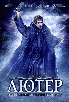 Лютер (Luther)
