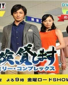 Watch Kazoku Kashimasu - Family Complex online
