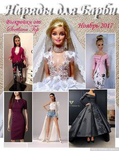 Выкройки одежды для куклы Барби / Выкройки одежды для кукол-девушек / Бэйбики. Куклы фото. Одежда для кукол