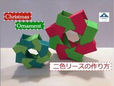 Christmas Ornament Tutorial 折り紙で作れる簡単クリスマスリース(作り方紹介動画) - YouTube