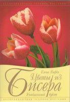 "Gallery.ru / karatik - Album ""Flowers of bisera.Unikalny bouquet."""