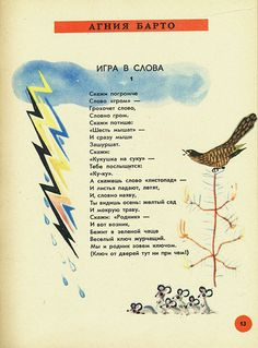 "kid_book_museum: ""Час поэзии"" (худ. В.Лосин) Russian Language, Poems, Parenting, Sayings, Abstract, Kids, Crochet, Inspiration, Photo Illustration"