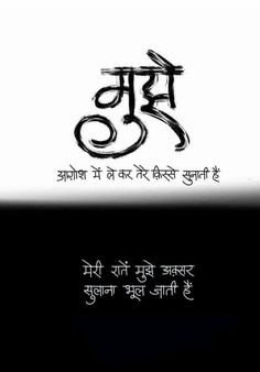 Soch soch k baat h wishwas ho toh sb theek ho skta b na ho toh kuj nhi💔 Hindi Quotes Images, Shyari Quotes, My Diary Quotes, Soul Quotes, Life Quotes Pictures, Words Quotes, Qoutes, Secret Love Quotes, Gulzar Quotes