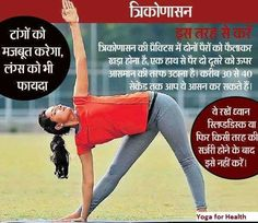 Lose weight & stay in shape with these cardio workouts. Perhaps the simplest, most available exercise around Physical Fitness, Yoga Fitness, Fitness Tips, Yoga Mantras, Yoga Meditation, Nada Yoga, Baba Ramdev Yoga, Health And Fitness Expo, Yoga Photos