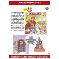 Agios-Georgios-Mikra-kai-Orthodoxa Comics, Comic Book, Comic Books, Comic, Comic Strips, Comics And Cartoons, Graphic Novels