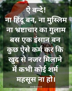 Girl Quotes, True Quotes, Motivational Quotes, Qoutes, Indian Flag Quotes, 26 January Quotes, India Quotes, Festival Quotes, Patriotic Quotes