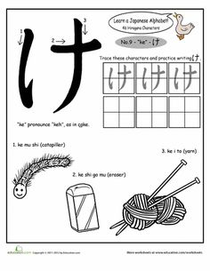 Worksheets: Hiragana Alphabet: \