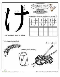 Hiragana Alphabet  Worksheets Japanese And Japanese Language