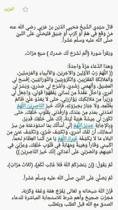 Doa Islam, Islam Beliefs, Islam Hadith, Islamic Teachings, Islam Religion, Islam Quran, Quran Verses, Quran Quotes, Islamic Messages