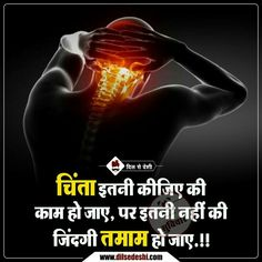 Desi Quotes, Marathi Quotes, Life Lesson Quotes, Life Quotes, Tension Quotes, Birthday Quotes Bff, Hindi Attitude Quotes, Sms Jokes, Hindi Quotes Images