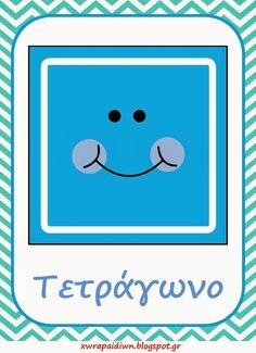Νέες καρτέλες αναφοράς για τα επίπεδα σχήματα! Robot Classroom, Preschool Classroom, Classroom Themes, File Folder Activities, Writing Activities, Preschool Activities, Mathematics Geometry, Teaching Geometry, Preschool Education