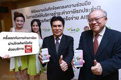 เอไอเอส 3G 2100 จับมือ กรมการขนส่งทางบก ออกบริการใหม่  ให้ลูกค้าชำระค่าภาษีรถประจำปีผ่านโทรศัพท์มือถือด้วยบริการเอ็มเปย์ เป็นครั้งแรกในประเทศไทย