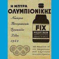FIX beer_old greek ads Vintage Advertising Posters, Old Advertisements, Vintage Ads, Vintage Images, Vintage Posters, Old Posters, Old Greek, Old Commercials, Retro Ads