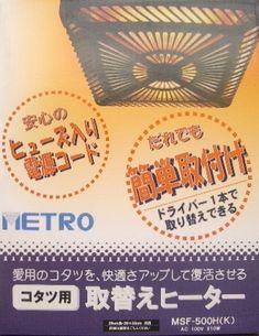 Home center Yamakishi | Rakuten Global Market: Metro for a kotatsu by heating unit MSF500H-K MSF-500H-K