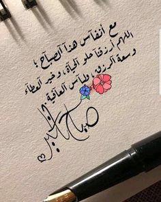 Arabic English Quotes, Arabic Love Quotes, Islamic Quotes, Morning Morning, Morning Wish, Good Morning Quotes, I Love My Father, Talking Quotes, Real Life Quotes