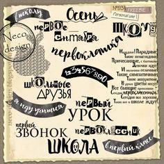 Set WordArt №94 - Школа:Design by Neco